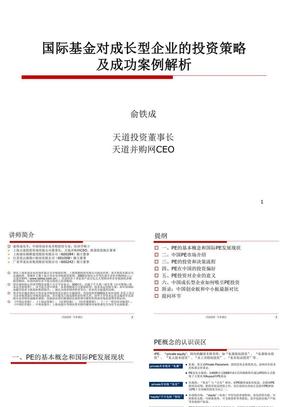 PE投资讲课材料-俞铁成.ppt