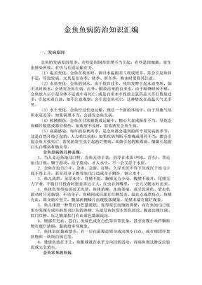 金鱼鱼病防治知识汇编.doc