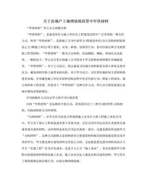 关于房地产土地增值税清算中甲供材料.doc