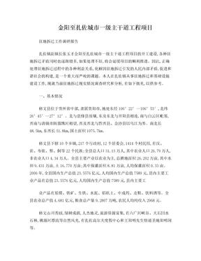 征地拆迁工作调研报告.doc