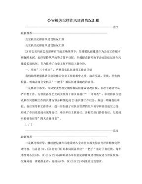 公安机关纪律作风建设情况汇报.doc