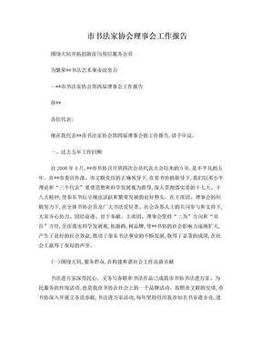 市书法家协会理事会工作报告.doc
