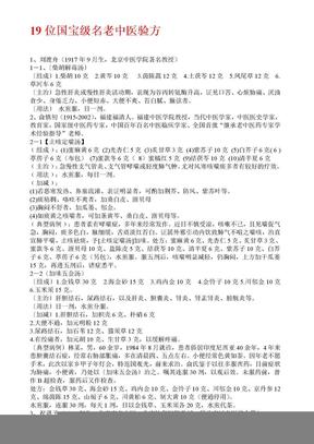 19位国宝级名老中医验(全免费)方.doc