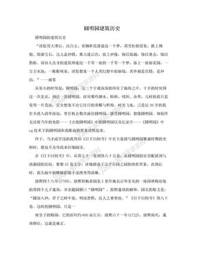 圆明园建筑历史.doc