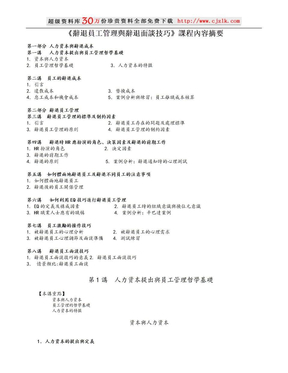 《辭退員工管理與辭退面談技巧》.doc