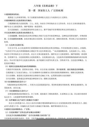 人教版政治八下复习提纲.doc
