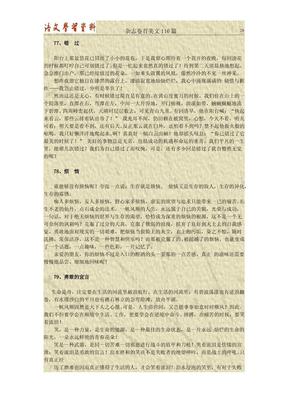 杂志卷首美文116篇.pdf