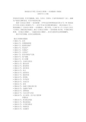 企业会计准则――应用指南(06).doc