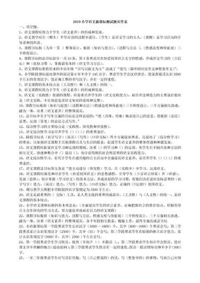2019小学语文新课标测试题及答案.doc