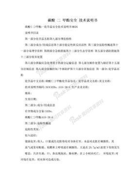 碳酸 二 甲酯安全 技术说明书.doc