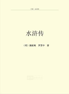 《水浒传》(明)施耐庵+罗贯中+著.pdf