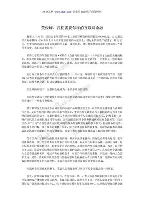 董俊峰:我们需要怎样的互联网金融.doc