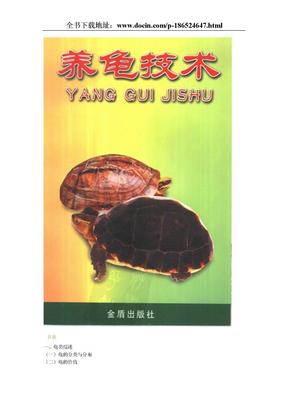 养龟技术.doc
