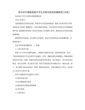 屏山县中都镇初级中学艺术教育质量监测制度[宝典].doc