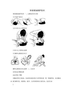 事故现场救护技术.doc