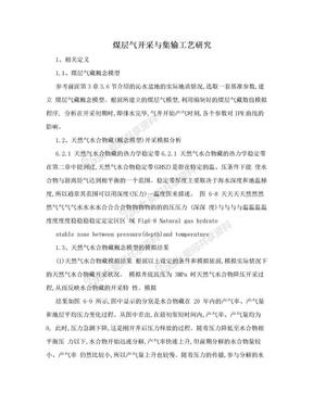 煤层气开采与集输工艺研究.doc