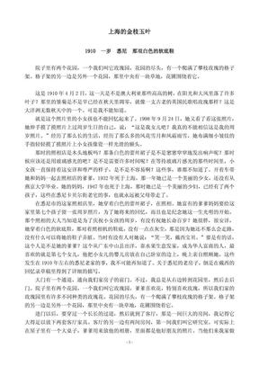 上海的金枝玉叶.pdf