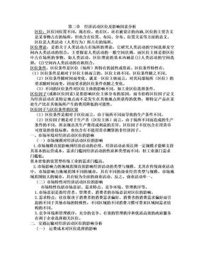 经济地理学复习.doc