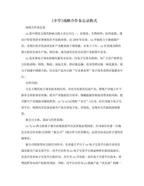 [中学]战略合作备忘录格式.doc