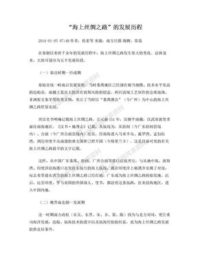 """""""海上丝绸之路""""的发展历程.doc"""