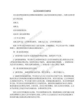 北京房屋租赁合同样本.docx