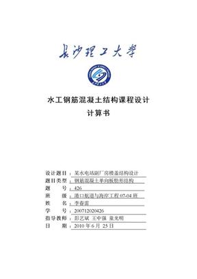 水工钢筋混凝土结构课程设计.doc