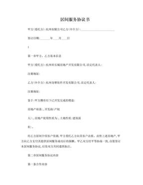 居间服务协议(参考学习用途).doc