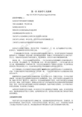 曼昆经济学原理.doc
