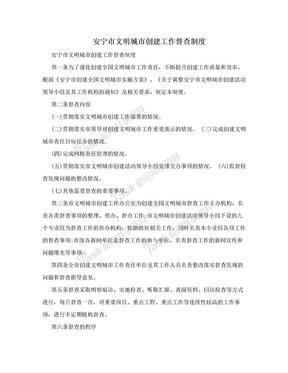 安宁市文明城市创建工作督查制度.doc