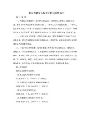 北京市建设工程设计招标文件范本.doc