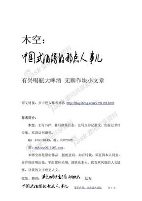 中国式酒场的那点人事儿.pdf
