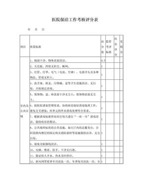 医院保洁工作考核评分表.doc