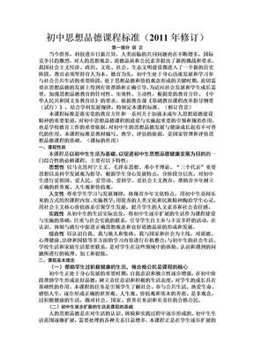 初中思想品德课程标准(2011年修订).doc