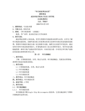 最新单片机原理及应用.doc