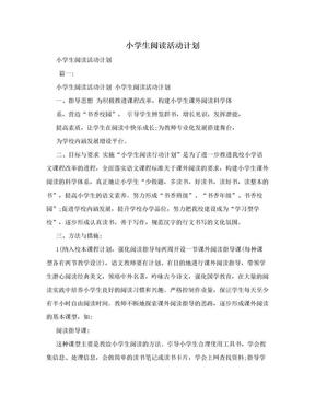 小学生阅读活动计划.doc