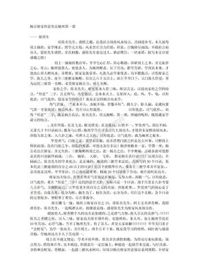 杨公廖家形意作法地理.doc