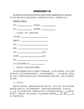 材料供货合同范本3篇.docx