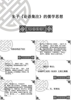 朱子《论语集注》的儒学思想.ppt