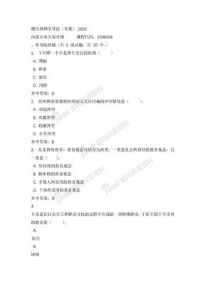 内蒙古电大现代教师学导论(客观)_0002参考资料.docx