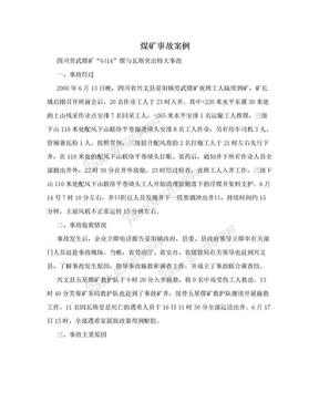 煤矿事故案例.doc