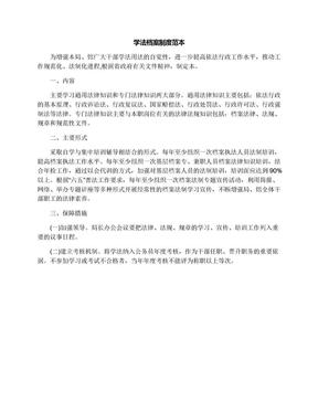 学法档案制度范本.docx