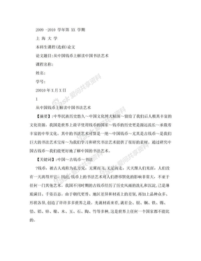 中国古钱币论文——从中国钱币上解读中国书法艺术.doc