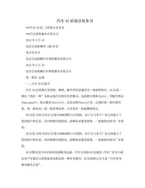 汽车4S店设计任务书.doc