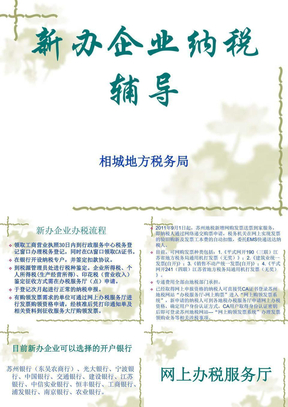 苏州相城地税新办企业辅导培训课件.ppt