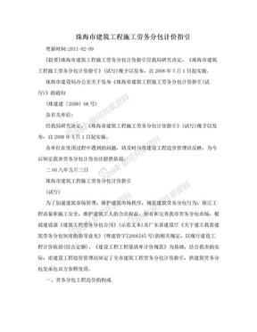 珠海市建筑工程施工劳务分包计价指引.doc