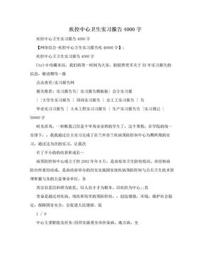 疾控中心卫生实习报告4000字 .doc