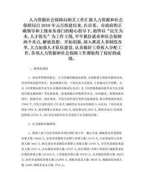 人力资源社会保障局相关工作汇报.doc