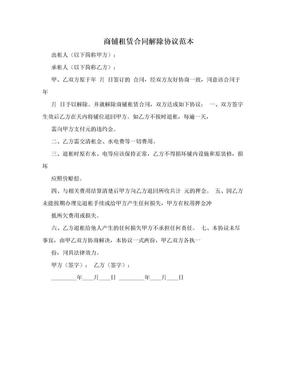 商铺租赁合同解除协议范本.doc