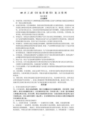 市场营销学复习资料.doc
