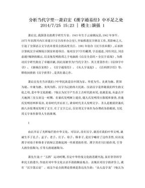 分析当代字圣--萧启宏《汉字通易经》中不足之处.doc